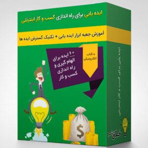 آموزش ایده یابی برای کسب و کار های اینترنتی (دانلودی)
