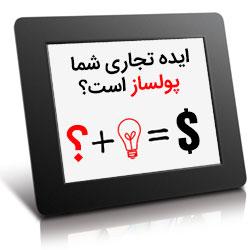 چطور بفهمیم ایده ما تجاری است؟ ( آیا ایده تجاری پولساز داریم ؟ )