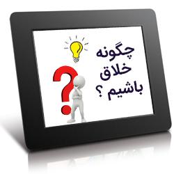 چگونه خلاق باشیم ؟ ( چگونه خلاقیت را به زندگی خود وارد کنیم ؟ )